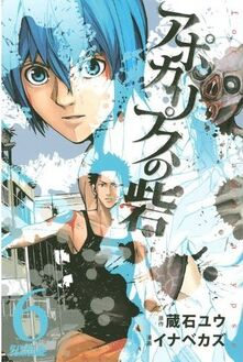 Volume 6 cover
