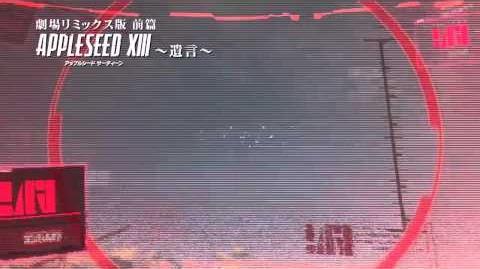 『劇場リミックス版 Appleseed ⅩⅢ〜遺言〜』アクションプロモ