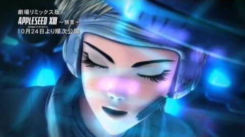 「APPLESEED XIII ~預言~」予告編
