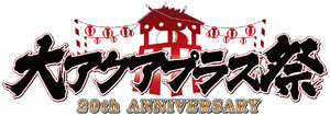 Aquaplus 20th Matsuri logo
