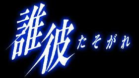 Tasogare logo