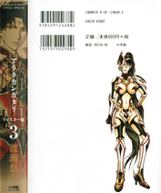 Volume 3 Remastered Side and Back Cover