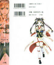 Volume 1 Remastered Side and Back Cover