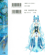 Volume 4 Remastered Side and Back Cover