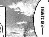 Tsugushi