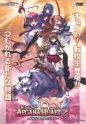 AH2 Suggoi Arcade Poster