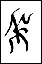 Elementalist (Meltlake)
