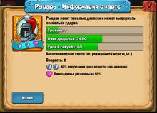 Рыцарь 2щита хп