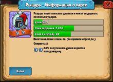 Рыцарь с 2 щитами