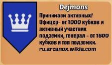 Dejmons