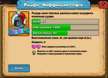 Рыцарь 2хп маска