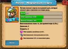Лучник хп аспд вамп