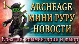 ARCHEAGE МИНИ РУРУ НОВОСТИ 1