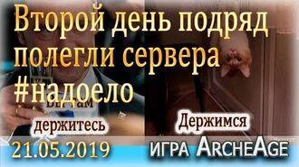 ARCHEAGE Второй день подряд полегли сервера 21.05.2019