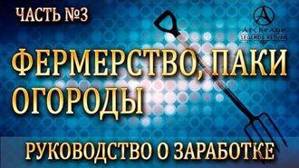 ArcheAge ФЕРМЕРСТВО ПАКИ ОГОРОДЫ часть 3