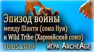 Эпизод войны между Шанти (союз Нуи) и Wild Tribe (Харнийский союз) 10.05.2019 сервер Фанем