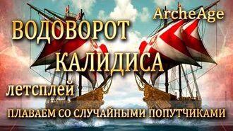 ARCHEAGE Морская арена Водоворот Калидиса 5 боёв со случайными попутчиками. Летсплей
