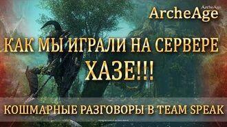 ArcheAge Как мы играли на сервере Хазе