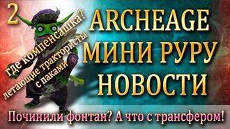 ARCHEAGE МИНИ РУРУ НОВОСТИ 2