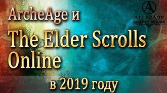 ArcheAge и The Elder Scrolls Online в 2019