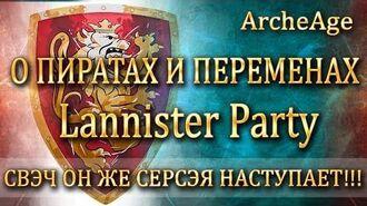 ARCHEAGE О пиратах и переменах Lannister Party Ланистеры и Свэч наступают