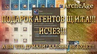 ArcheAge Подарок агентов ЩИТА с рамианским оружием и доспехами ИСЧЕЗ!!!