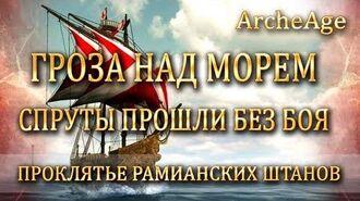 ARCHEAGE Гроза над морем спруты прошли без боя
