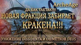 ArcheAge Новая фракция забирает Кракена!!! УНИЖЕНИЕ ДИССИДЕНТА