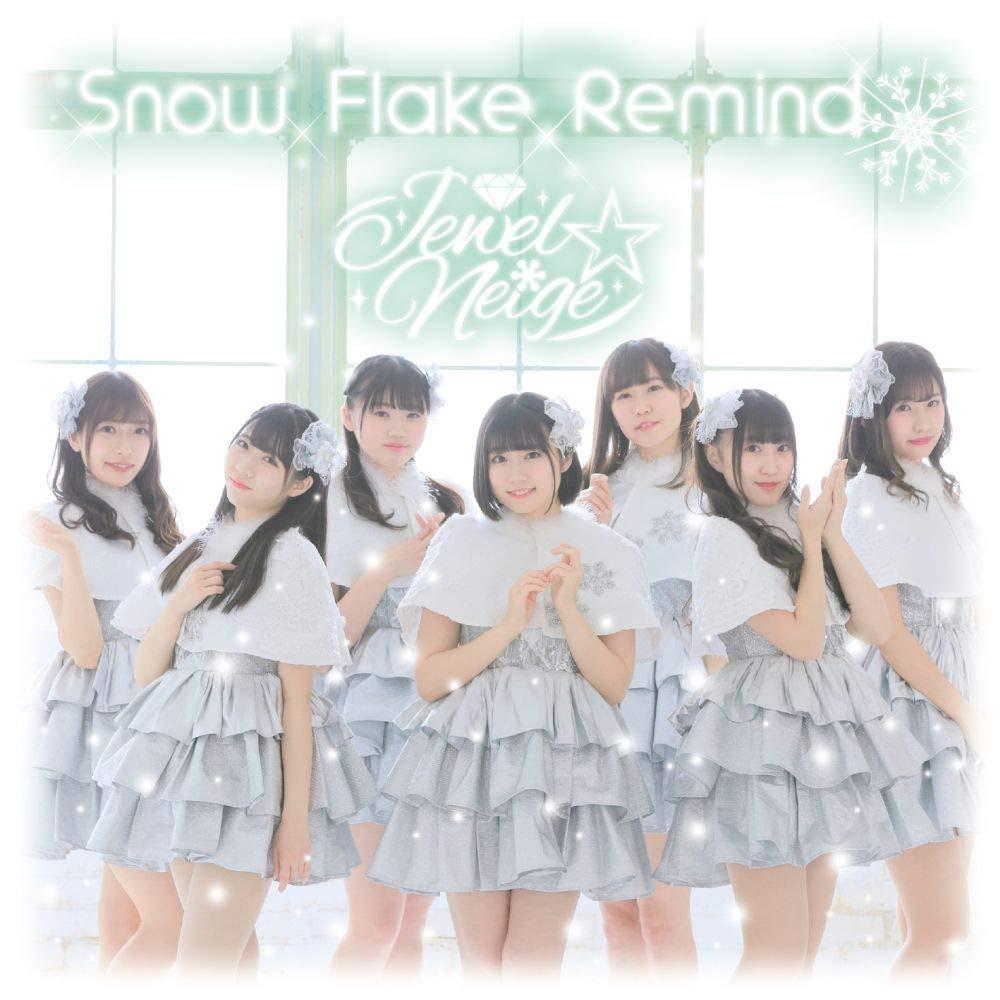 Snow Flake Remind | ArcJewel Wiki | Fandom