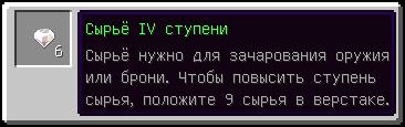 Сырье IV ступени 6