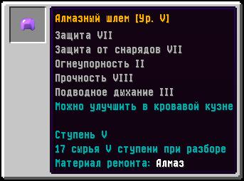 Шлем V