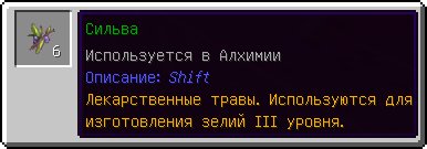 Сильва 6