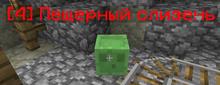 -4- Пещерный слизень