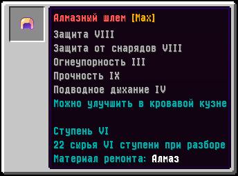 Шлем VI
