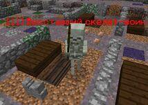 -11- Восставший скелет-воин