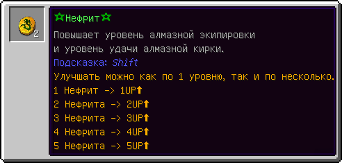 Нефрит 2
