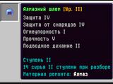 Алмазный шлем Ур. II