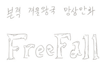 FrozenFictionFreeFall