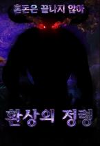 빌런 포스터