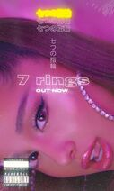 7Ringsphonepromo