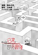 Arifureta Nichijou Ch4-Title