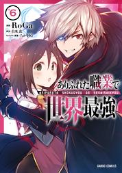Arifureta-Manga-JP-Cover-v06