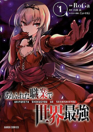 Arifureta-Manga-JP-Cover-v01-LE