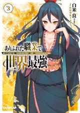 Arifureta-LN-JP-Cover-v03