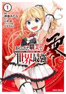 ArifuretaZero-Manga-JP-Cover-v01