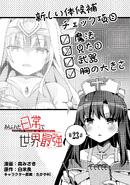 Arifureta Nichijou Ch23-Title