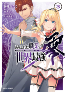 ArifuretaZero-Manga-JP-Cover-v03