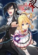 Arifureta Zero (Manga)
