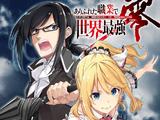 Arifureta Zero/Manga