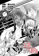 Arifureta Nichijou Ch7-Title